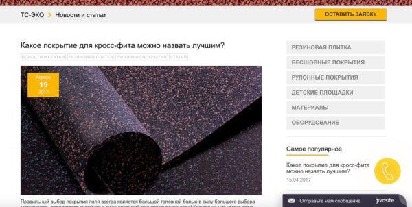 Сайт ТС-ЭКО